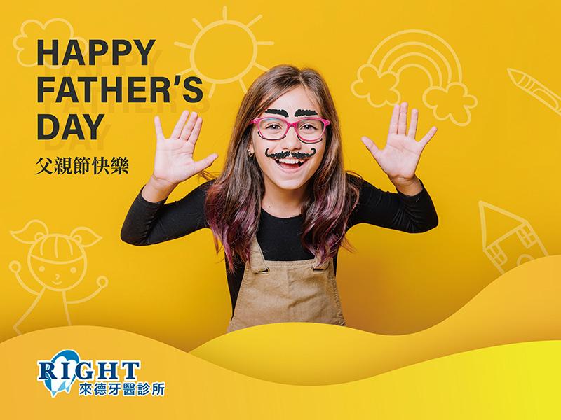 台北牙周植牙權威|祝您父親節愉快