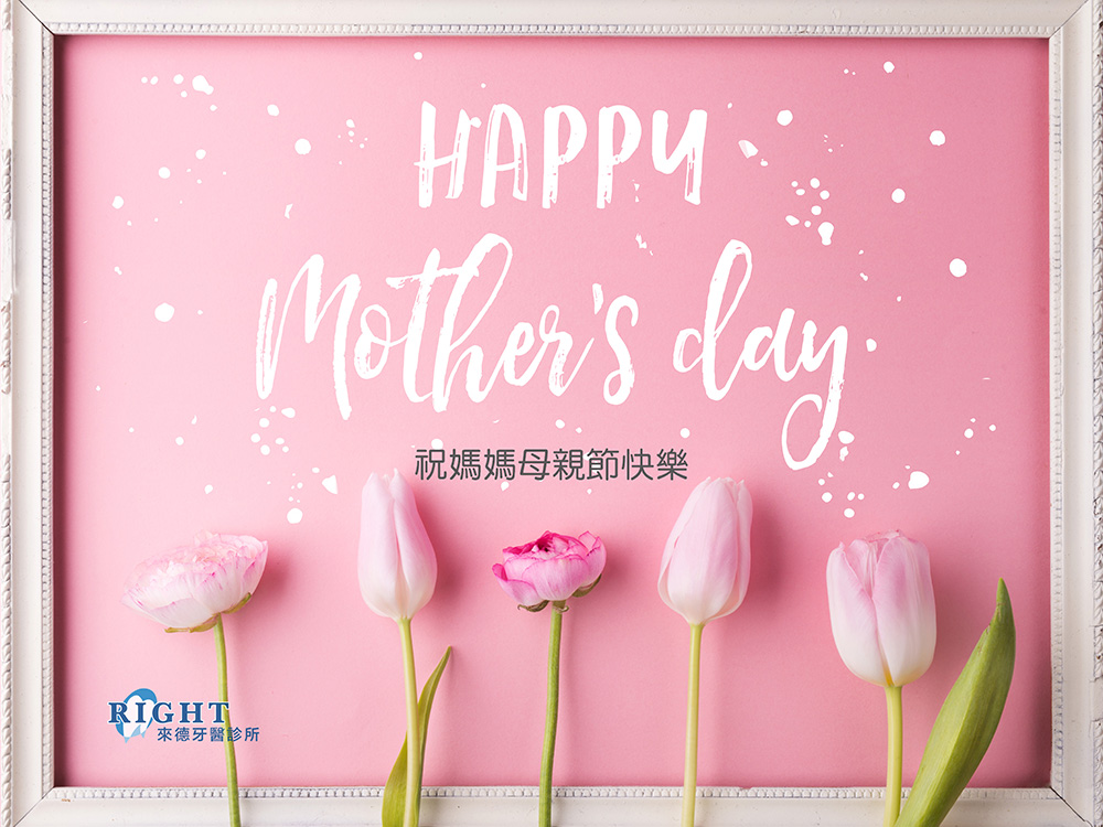 台北植牙推薦 來德牙醫祝您母親節快樂