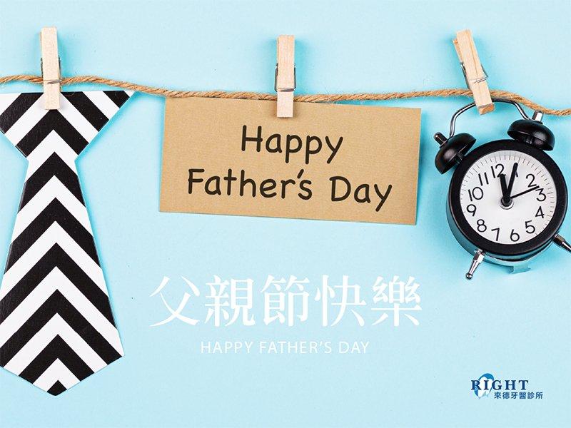 台北牙周植牙權威|祝您2021父親節愉快
